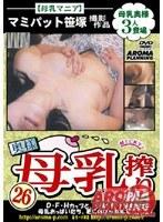奥様・母乳搾りコレクション 26 ダウンロード