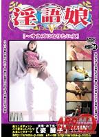 淫語娘5 [〜オカズになりたい女] ダウンロード