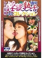 レズ接吻 淫猥熟舌コレクション ダウンロード
