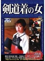 剣道着の女 ダウンロード