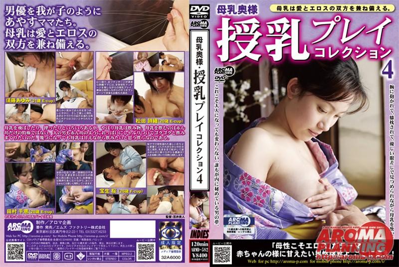 母乳奥様 授乳プレイコレクション4