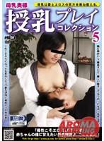 母乳奥様 授乳プレイコレクション5 ダウンロード