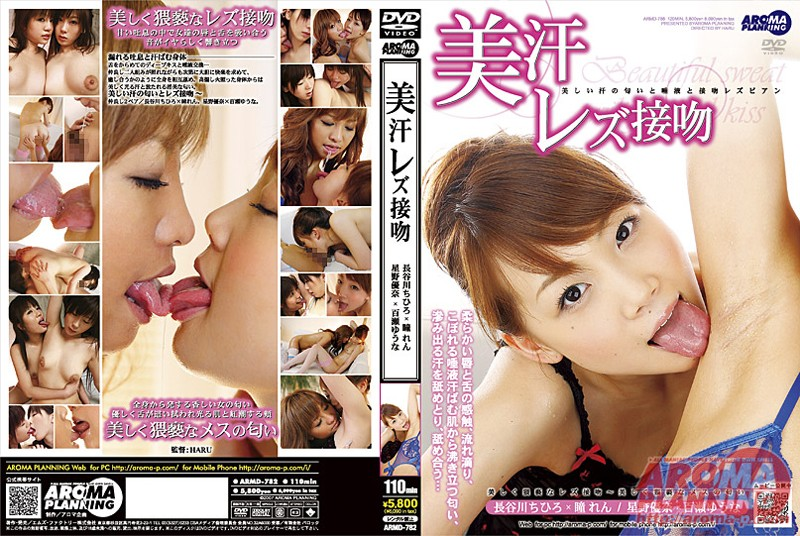 (11armd782)[ARMD-782] 美汗レズ接吻 ダウンロード