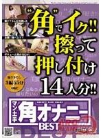 '角'でイク!! 擦って押し付けマン土手・角オナニー14人分!!BEST ダウンロード
