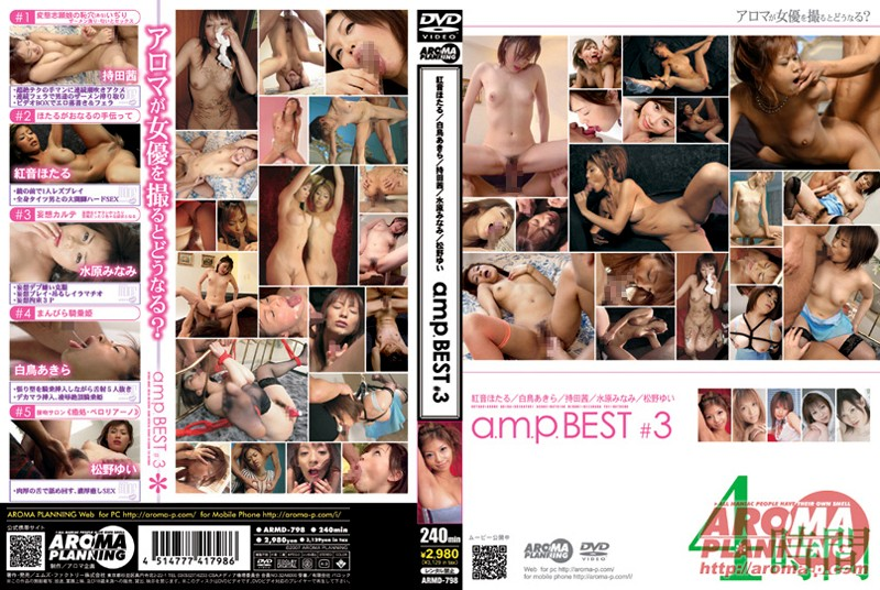(11armd798)[ARMD-798] a.m.p. BEST #3 ダウンロード