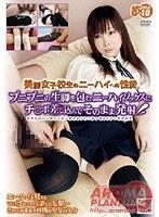 美脚女子校生のニーハイへの性愛 プニプニの生脚を包むニーハイソックスにチ○ポ差し込んでそのまま発射 ダウンロード