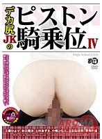 デカ尻JKのピストン騎乗位4
