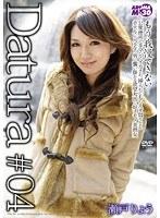 Datura #04 瀬戸りょう ダウンロード