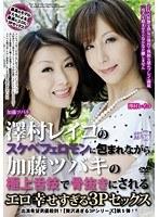 澤村レイコのスケベフェロモンに包まれながら加藤ツバキの極上舌技で骨抜きにされるエロ幸せすぎる3Pセックス