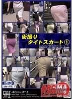街撮りタイトスカート 1 ダウンロード