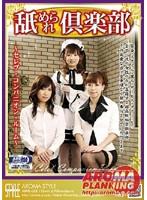 舐められ倶楽部 〜セレブ・コンパニオン・ルーム〜 ダウンロード