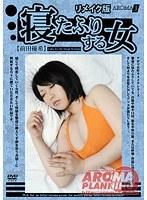 リメイク版〜寝たふりする女 【前田優希】