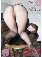妄想 ノーパン × パンティーストッキング ダウンロード