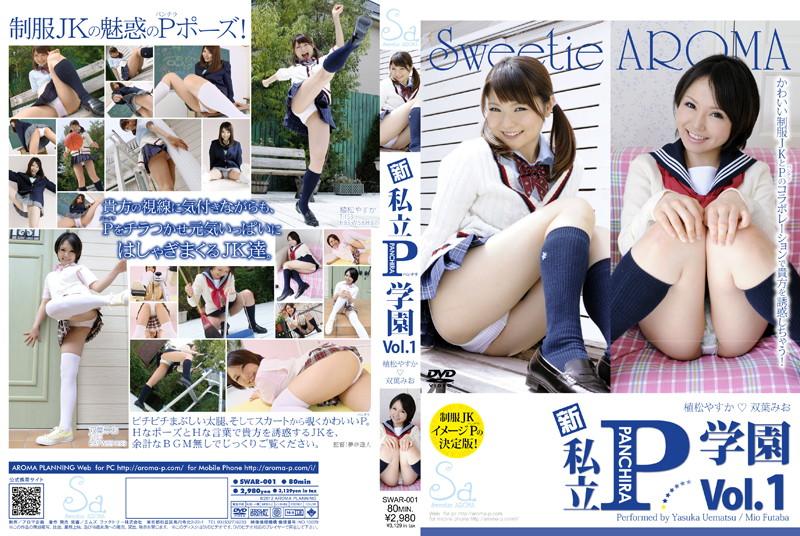 新 私立P(パンチラ)学園 Vol.1