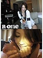 R-One ダウンロード