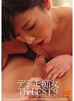 デジモ痴女 The BEST 9 ダウンロード