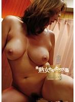美熟女たちのセックス集 3 むっちり巨乳編