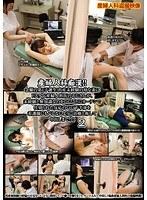 産婦人科痴●!!念願の第1子誕生っ!出産未経験の幼な妻にドスケベ産婦人科医のおじさんが、未経験と無知識なのをいいことに、カーテンで仕切られた反応のいい下半身を看護師にもバレないように治療と称して中出しまでっ!!2