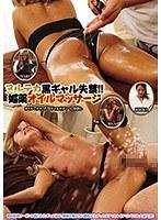 ヌルテカ黒ギャル失禁!!媚薬オイルマッサージ