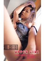 UPPER GIRL 上になってあげる ダウンロード