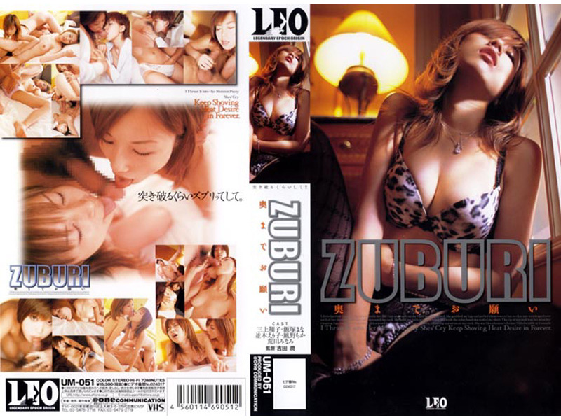 (125um051)[UM-051] ZUBURI 奥までお願い ダウンロード
