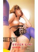 UPPER GIRL 服従淫支配 ダウンロード