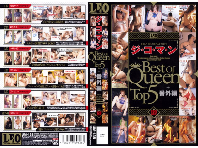 ジ・コ・マ・ン Best of Queen Top5+番外編 パッケージ