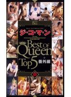 ジ・コ・マ・ン Best of Queen Top5+番外編 ダウンロード