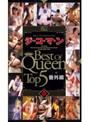 ジ・コ・マ・ン Best of Qu...