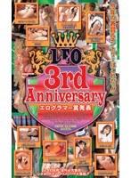 LEO 3rd Anniversary エログラマー賞発表 ダウンロード
