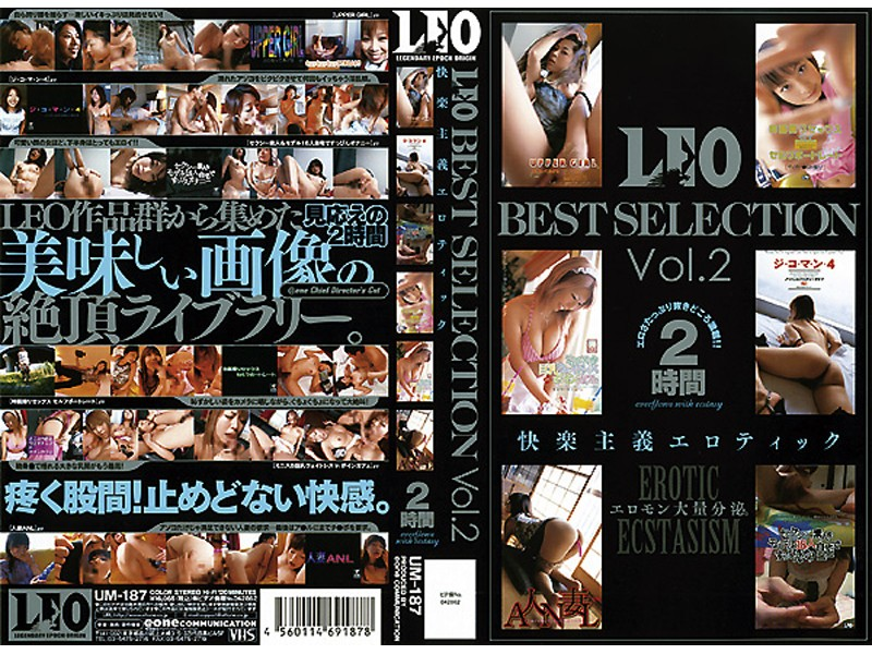 LEO BEST SELECTION Vol.2