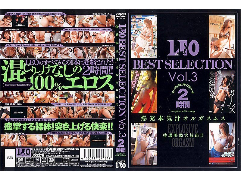 LEO BEST SELECTION Vol.3