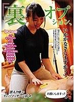 潜入!!噂のリンパマッサージ店 4 「裏オプション、いかがなさいますか?」 ダウンロード