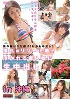 憧れのリゾート地で浮かれる素人娘に生中出し in 沖縄 ダウンロード
