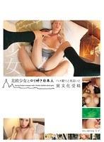 北欧少女とロリ好き日本人 ハメ撮りと夜●いと異文化受精 ミマ
