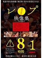 レ●プ映像集 ベストコレクション8時間vol.1