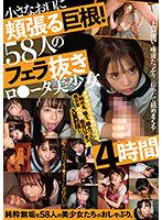 (12bur00576)[BUR-576]小さなお口に頬張る巨根!58人のフェラ抜きロ●―タ美少女4時間 ダウンロード