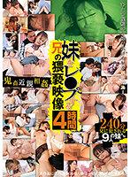 12bur00581[BUR-581]妹をレ●プする兄の猥褻映像4時間