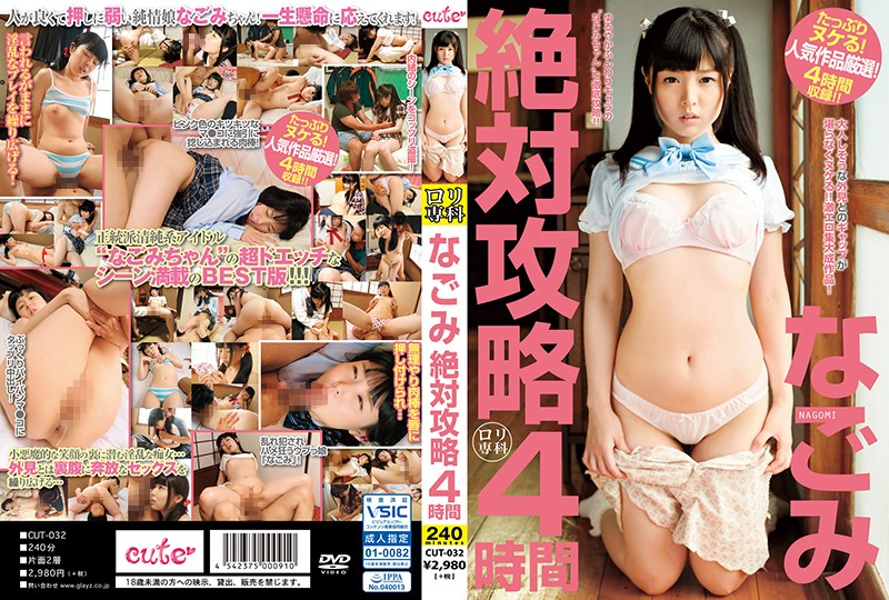 CUT-032 Lolita Special Course Nagomi Climax Operation 4 Hours