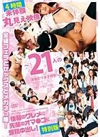 未体験 丸見え映像!! 〜21人のおねだり女子校生〜 全編フェラとセックスとメガネっ娘!