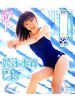 競泳水着でしよう 長谷川ゆい