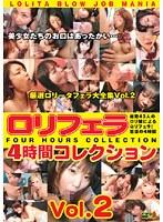 ロリフェラ4時間コレクション Vol.2 ダウンロード