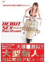 DEBUT SEX Ryo Usami ダウンロード