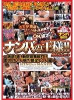 ナンパの王様!!Return's 誘惑の街、新宿歌舞伎町!!素人&キャバ嬢!?限定ナンパ編