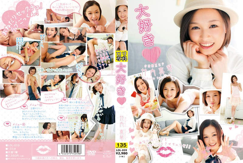 LOL-059 大好き◆竹内真琴