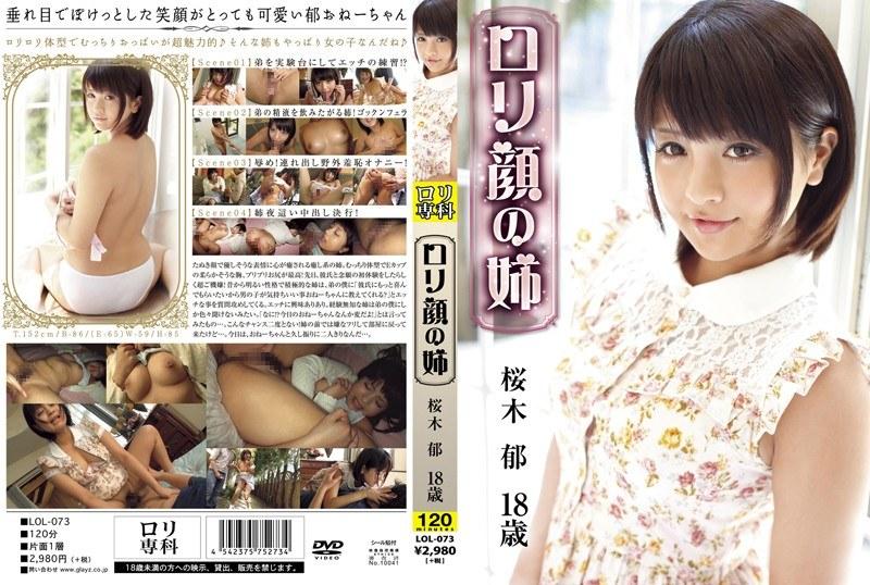 LOL-073 ロリ専科 ロリ顔の姉 桜木郁 18歳
