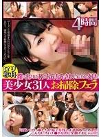 12lol00125[LOL-125]ロリ専科 膣に出された後のちんちんきれいにするの好き 美少女31人お掃除フェラ 4時間