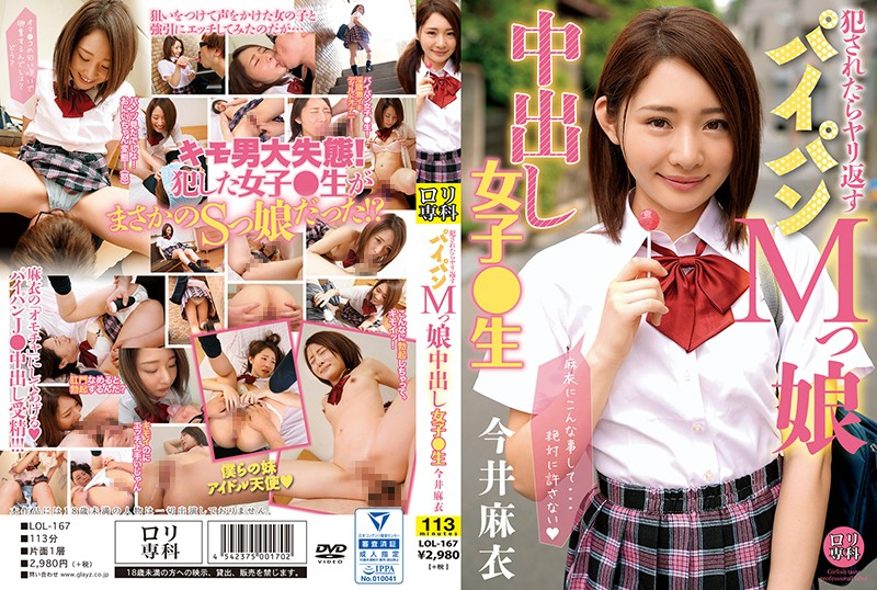 LOL-167 Lolita Special Course Does You Back If You Violate Her Shaved Pussy Masochist Girl Creampie Schoolgirl Mai Imai