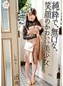 ロ●専科 純粋で、無口な、笑顔のかわいい美少女 しおり18歳 倉木しおりのサムネイル