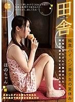 ロ●専科 田舎純真パイパン美少女の夏休み ほのちゃん ダウンロード